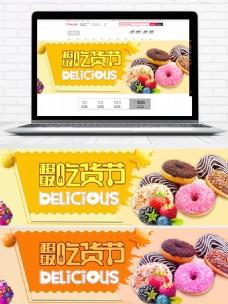 天猫淘宝吃货节甜品美食海报设计