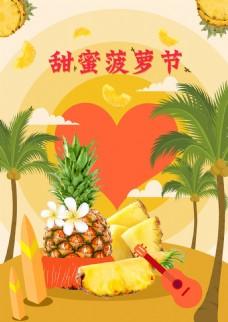 甜蜜菠萝节海报
