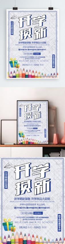 简约大气开学季新学期促销海报