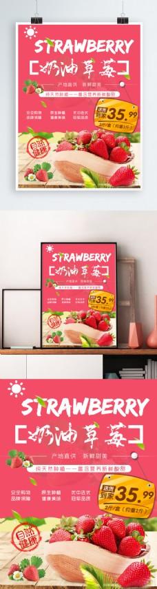 四川奶油草莓粉色水果健康绿色商品海报