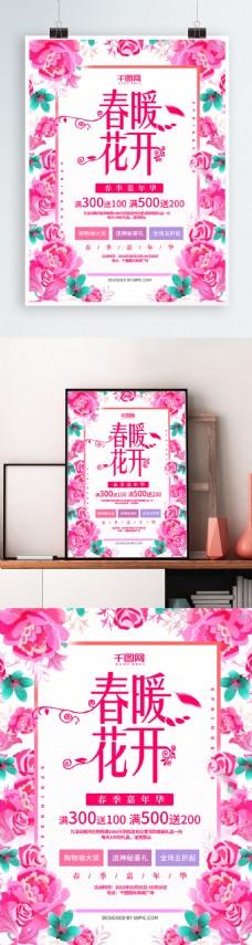 粉色花朵?#21495;?#33457;开促销海报