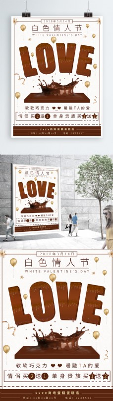 314白色情人节咖啡色清新蛋糕店促销海报