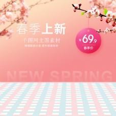 粉色春季新品上市海报背景设计