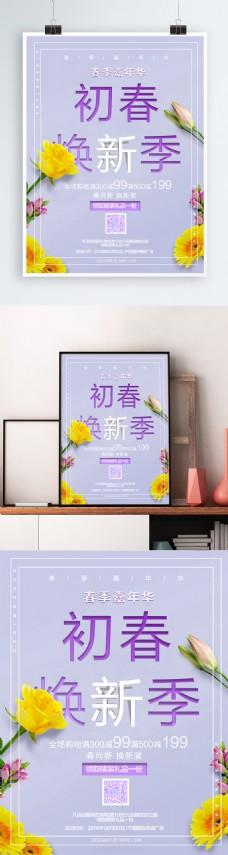 紫色清新植物初春焕新季促销海报