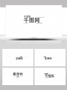 演绎类MG标题文字动画AE模板