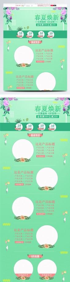 绿色时尚服装春夏焕新季优惠大促销电商首页