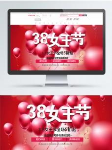 红色浪漫气球38女王节天猫淘宝京东海报
