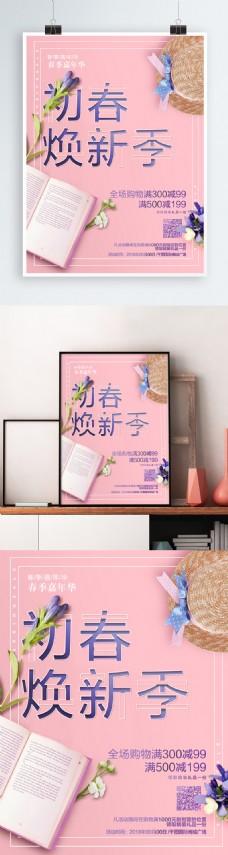 清新粉色植物初春焕新季促销海报