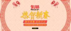 恭贺新春淘宝天猫背景模板海报
