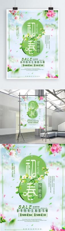 唯美清新初春焕新季促销海报