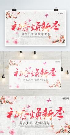 简约中国风春季促销展板设计