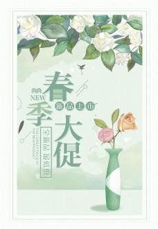 春季促销活动海报背景