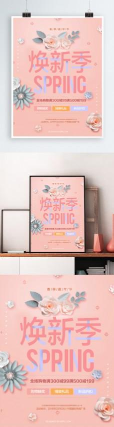 清新肤色焕新季促销海报