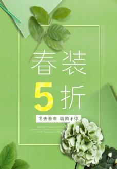 绿色春季上新促销海报背景设计