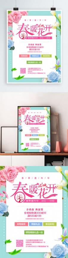 清新植物焕新季促销海报