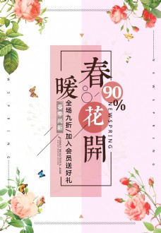 精品春季促销海报背景设计