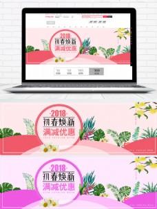 清新蓝色粉色服装初春焕新季植物优惠海报