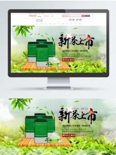 春茶新品上市电商海报