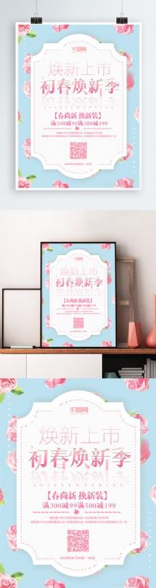 清新粉蓝色焕新上市促销海报