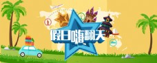 节假日宣传旅游淘宝海报banner
