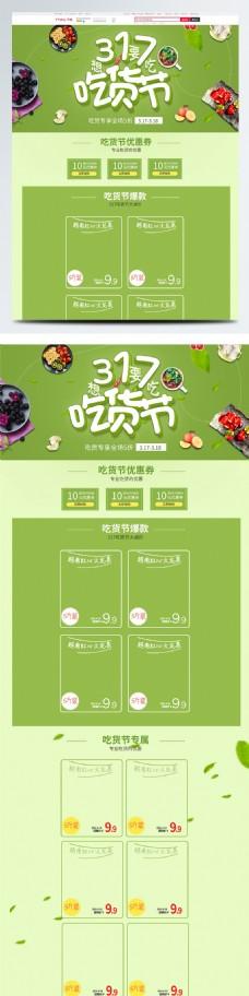 绿色小清新317吃货节水果首页