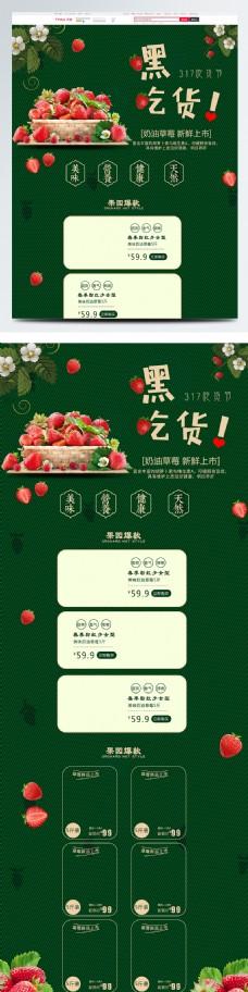 电商淘宝317吃货节绿色奶油草莓水果首页