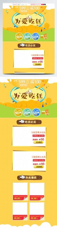 黄色卡通电商促销吃货节零食淘宝首页模版