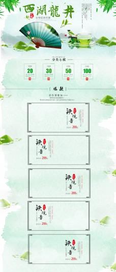 清新绿色春茶上市淘宝茶叶店铺装修模板