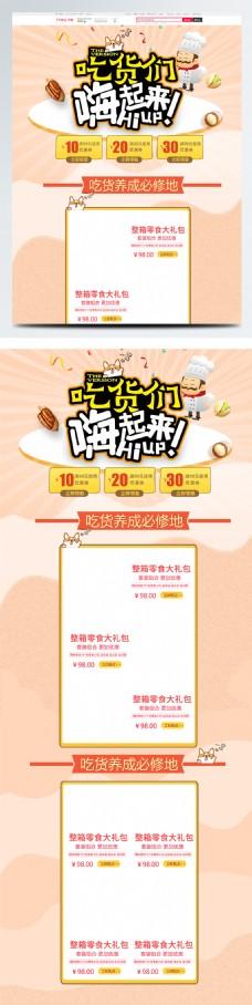 橙色卡通可爱电商促销吃货节淘宝首页模板