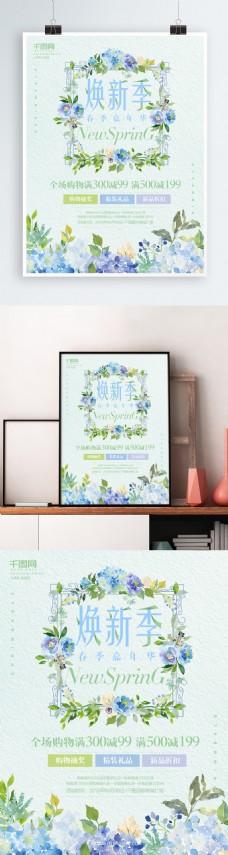 清新水彩植物焕新季促销海报