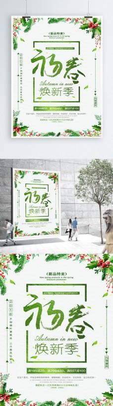 小清新初春焕新季促销海报设计