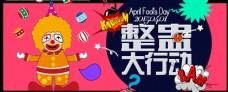 愚人节节日海报