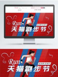 电商淘宝跑步节服装鞋红色海报banner