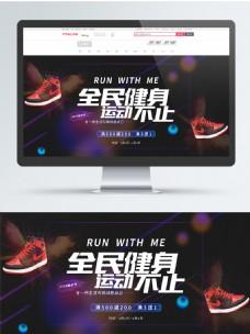 电商跑步节黑色促销幻想之光服装鞋渐变海报