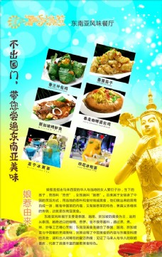 泰国餐厅海报