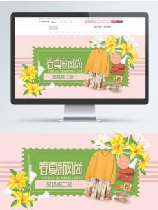 粉色春夏新风尚海报春季大促banner
