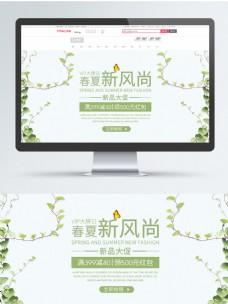 春夏新风尚淘宝天猫女装PC端背景模板海报