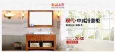 家具浴室柜淘宝首页全屏海报设计