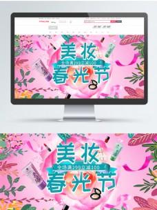 唯美清新粉色化妆品美妆节植物优惠促销海报