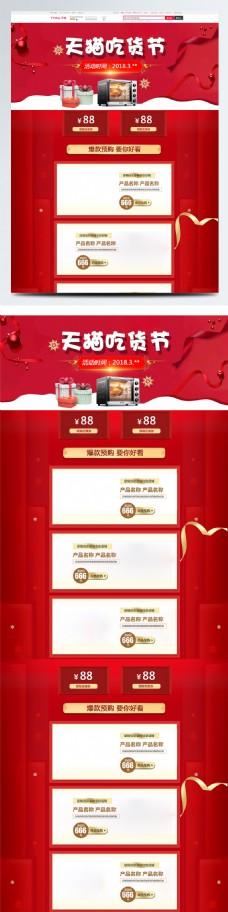 红色喜庆吃货节首页模板