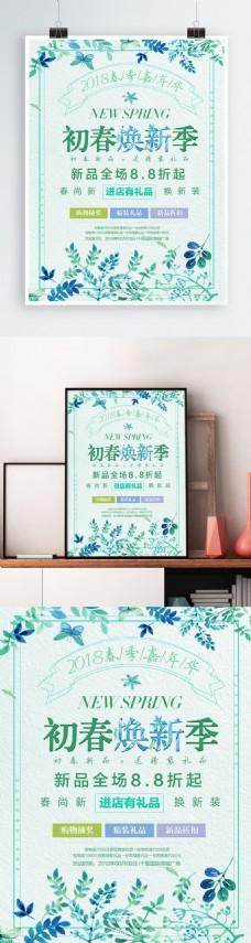 清新水粉植物初春焕新季促销海报