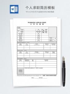 个人求职简历空白表格模板