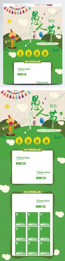 电商淘宝愚人节快乐绿色草地小丑卡通首页