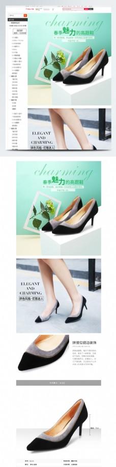春季女鞋鞋子电商淘宝详情页