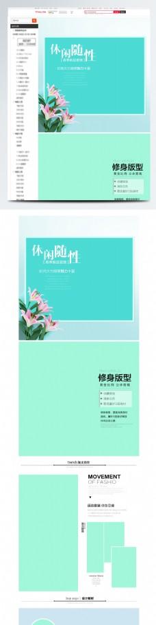 春季促销女装衣服电商淘宝详情页