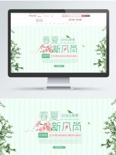 春夏新风尚淘宝天猫京东女装海报PC模板