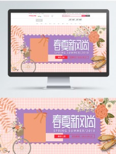 小清新春夏新风尚海报新风尚banner