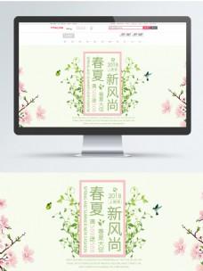春夏新风尚淘宝天猫女装PC端海报