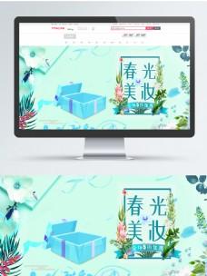 小清新蓝色春光美妆节焕新季植物优惠海报