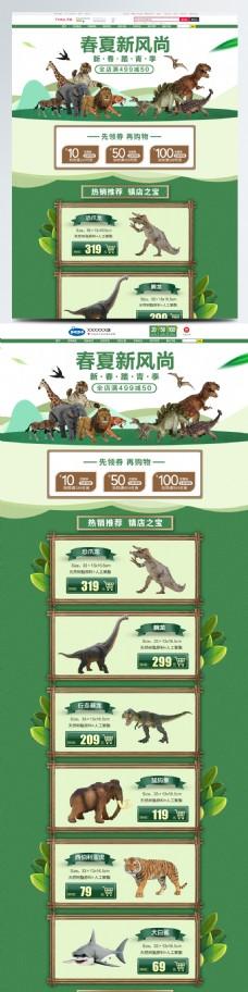 玩具绿色清新春季春天春夏新风尚电商首页